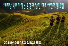 베트남 북부 다락논 풍경과 남…